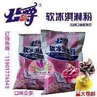公爵牌 軟冰淇淋粉 多種味選 可做圣代甜筒 冰激淋粉