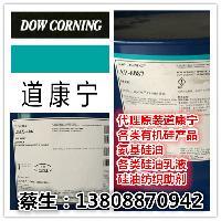 XIAMETER硅油OFX-0536 道康宁氢基硅油OFX-0536
