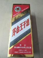 杭州茅台王子酒53度团购