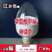 郑州磷脂酰胆碱食品级生产厂家