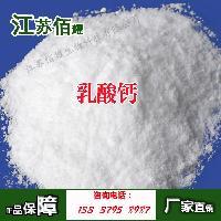 济南乳酸钙食品级生产厂家