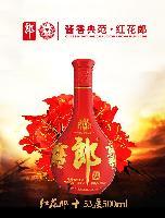 郎酒专卖价格、红花郎十年专卖、郎酒经销商