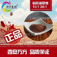 西安万方生物厂家供应锁阳提取物 20:1 10:1 保健品原料 直销包邮