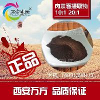西安万方生物厂家供应 肉苁蓉提取物10:1 20:1 直销包邮