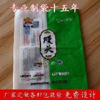 山东厂家定做冷冻食品袋 馒头面食包装袋