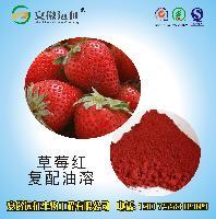 食品级 复配油溶草莓红色素厂家
