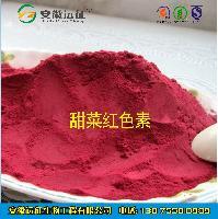 安徽 甜菜红E40色素 厂家  量大从优