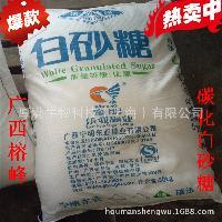 白砂糖 现货销售 广西榕峰 碳化糖 碳化一级白砂糖 50KG/袋