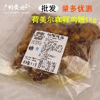 荷美尔鸡翅 烤翅翅中*鸡翅 咖喱风味鸡翅1kg原装 烧烤