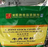 港阳牌牛肉粉精 1千克起批 食品牛肉制品 增味剂