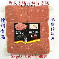 西式方腿切片手抓饼汉堡火腿片配料2kg/包 火腿切片三明治