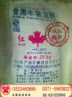 食用木薯淀粉