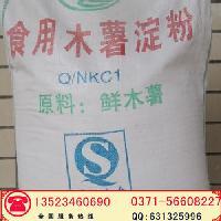 大量供应食用木薯淀粉