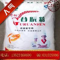 【谷朊粉】小麦蛋白粉 烤面筋专用粉 博源面筋粉 拉丝粉 谷元粉