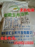 山东食品级玉米淀粉 厂家直销 现货供应食用玉米淀粉