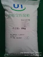 食品級 變性淀粉 淀粉廠 高取代度羥丙基二淀粉磷酸酯
