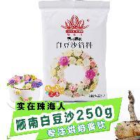 珠海烘焙原料 冰皮月饼夹心馅料 顺南牌韩式裱花白豆沙馅料250g