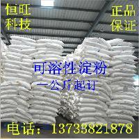 食品级 量大包邮 长期直销 可溶性淀粉 药用水溶性