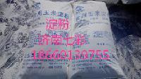 淀粉生产厂家 供应 食品级 玉米淀粉 优质食用玉米淀粉