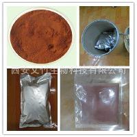 文竹生物 乳铁蛋白95% 食品级 现货 146897-68-9