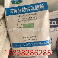 质量保证 供应山西三维可再分散性乳胶粉 乳胶粉