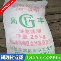 供应预糊化淀粉工业级预糊化木薯淀粉增稠剂变性淀粉 现货
