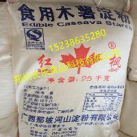 食品级木薯淀粉 广西食用木薯淀粉 批发 25千克/袋 红枫木薯淀粉