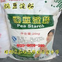 豌豆淀粉 豌豆凉粉 精制豌豆粉凉粉原料天然绿色 食品级豌豆淀粉