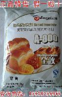 面包伴侶 安琪A-800面包改良劑1kg*10包/箱 不含溴酸鉀 大量供應