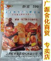 面包膨松剂原装批发 新意系列面包专用包邮 新意500面包改良剂1kg