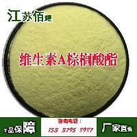 维生素a棕榈酸酯食品级生产厂家