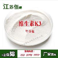 青岛维生素k3食品级生产厂家