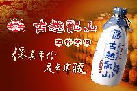 上海黄酒批发/古越龙山十年(木盒)价格/古越龙山10年团购