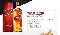 红方洋酒批发价格、上海红方批发、上海洋酒批发