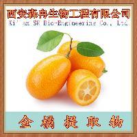 金橘提取物 10:1  金桔提取物