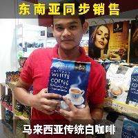 马来西亚富家仔二合一白咖啡  450克 15小包 不含糖 不伤胃