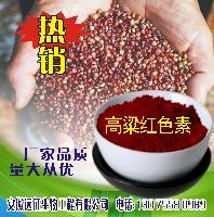 安徽 高粱红色素  肉罐用 着色剂 厂家