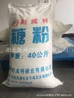 糖粉 大包装40KG/袋 烘焙原料  纯蔗糖 糖霜