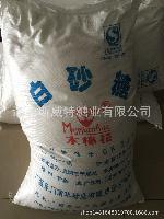 广西一级白糖 碳化白糖 木棉花食用白糖