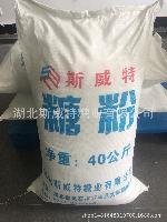 大包装厂家直销批发一级品白糖白砂糖烘焙原料 糖粉40KG