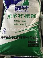 每袋25公斤装 可用于医药生物制品行业 英轩食用级无水柠檬酸