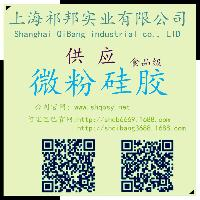 抗结剂二氧化硅 微粉硅胶添加量 10千克包邮 祁邦供应微粉硅胶