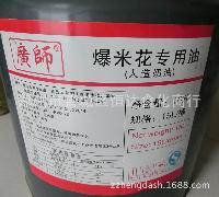 爆米花专用油 15L 广师爆米花专用奶油 奶香浓郁 批发 量大从优