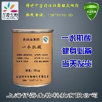 上海厂家供应优质食品级 含量99.5 一水肌酸 1公斤起批