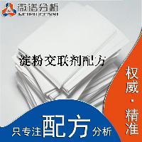 造纸用淀粉交联剂配方解密 效率高 淀粉交联剂成分分析 无毒害