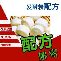 食品级发酵粉 不产生风味物质 配方还原成分分析 发酵蓬松 发酵粉