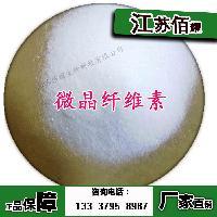 微晶纤维素生产厂家价格