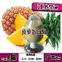 菠萝蛋白酶食品级生产厂家