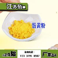 蛋黃粉食品級生產廠家
