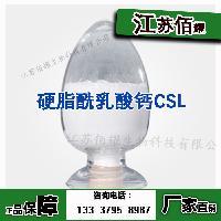硬酯酰乳酸钙食品级生产厂家